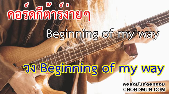 คอร์ดกี่ต้า เพลง Beginning of my way