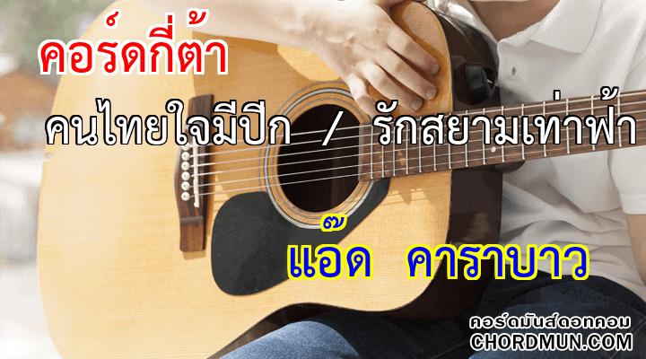 คอร์ดกี่ต้า เพลง คนไทยใจมีปีก / รักสยามเท่าฟ้า