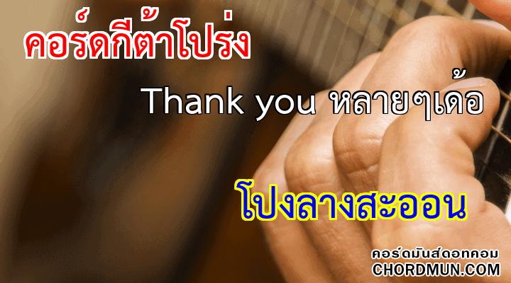 คอร์ดกีต้า ง่ายๆ เพลง Thank you หลายๆเด้อ