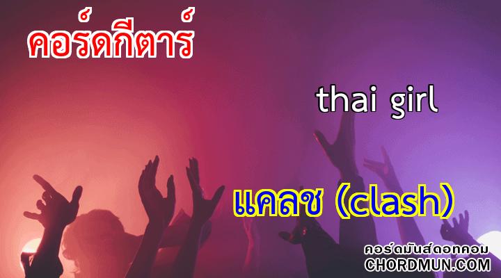 คอร์ด เพลง thai girl