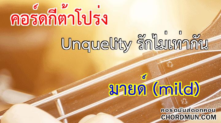คอร์ดกีต้าร์ไฟฟ้า เพลง Unquelity รักไม่เท่ากัน