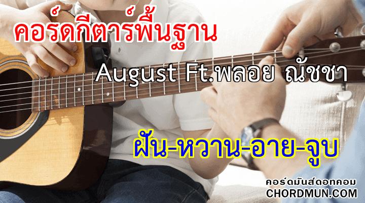คอร์ดกี่ต้า เพลง August Ft.พลอย ณัชชา