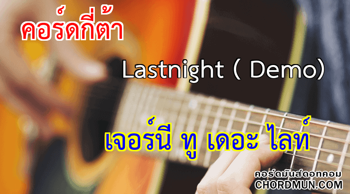คอร์ดกีตา เพลง Lastnight ( Demo)
