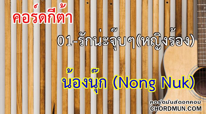 คอร์ดกีตาร์พื้นฐาน เพลง 01-รักน่ะจุ๊บๆ(หญิงร้อง)