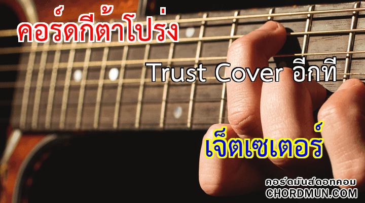 คอร์ด เพลง Trust Cover อีกที