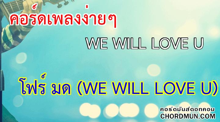 คอร์ดกีต้าร เพลง WE WILL LOVE U