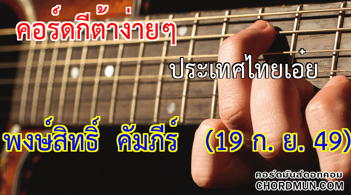 คอร์ด เพลง ประเทศไทยเอ๋ย