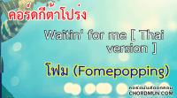 คอร์ดเพลง คอร์ดกีต้าง่ายๆ เพลง Waitin' for me [ Thai version ] - โฟม (Fomepopping)
