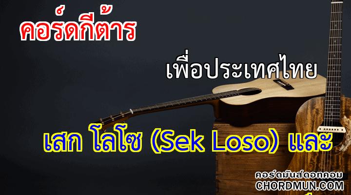 คอร์ดกีต้าร เพลง เพื่อประเทศไทย