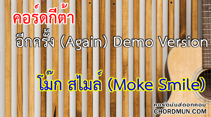 คอร์ดกีต้า ง่ายๆ เพลง อีกครั้ง (Again) Demo Version