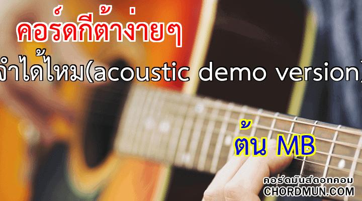 คอร์ดกีตาร์ ง่าย เพลง ยังจำได้ไหม(acoustic demo version)