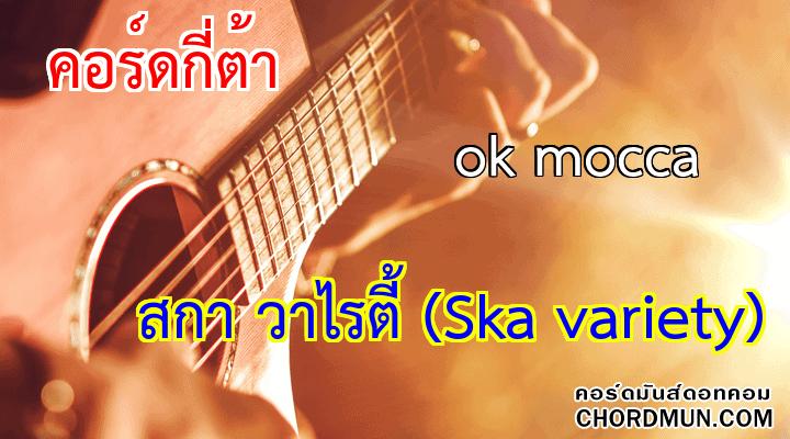 คอร์ดกีตาร์พื้นฐาน เพลง ok mocca