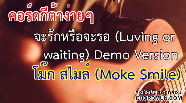 คอร์ดกีต้าง่ายๆ เพลง จะรักหรือจะรอ (Luving or waiting) Demo Version
