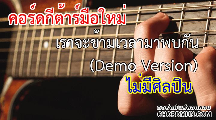 คอร์ดกีตาร์ เพลง เราจะข้ามเวลามาพบกัน (Demo Version)
