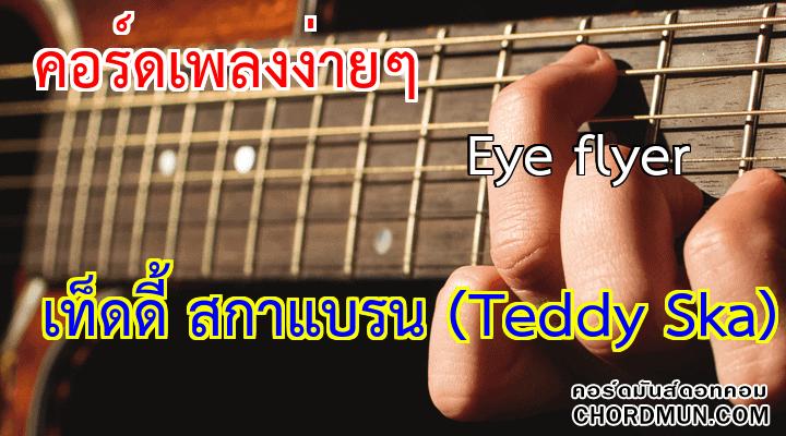 ตารางคอร์ดกีต้าร์ เพลง Eye flyer