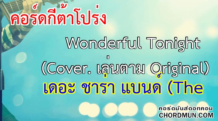 คอร์ดกีตาร์ ง่าย เพลง Wonderful Tonight (Cover. เล่นตาม Original)