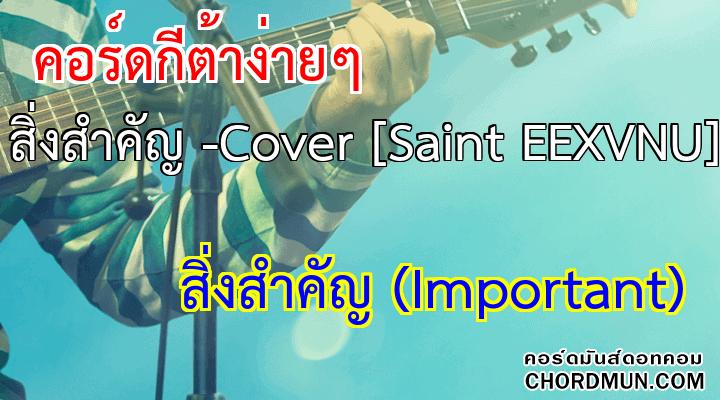 คอร์ดกีตา เพลง สิ่งสำคัญ -Cover [Saint EEXVNU]