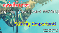 คอร์ดเพลง คอร์ดกีต้าร์มือใหม่ เพลง สิ่งสำคัญ -Cover [Saint EEXVNU] - สิ่งสำคัญ (Important)