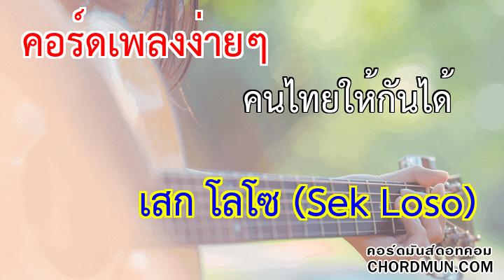 คอร์ดเพลง ง่ายๆ เพลง คนไทยให้กันได้