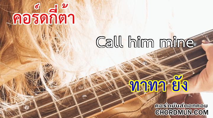 คอร์ดกีต้าร์ไฟฟ้า เพลง Call him mine