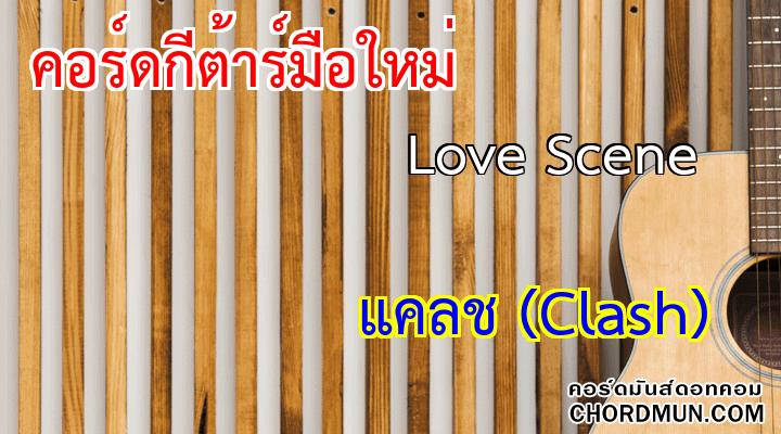 คอร์ดกีต้าโปร่ง เพลง Love Scene