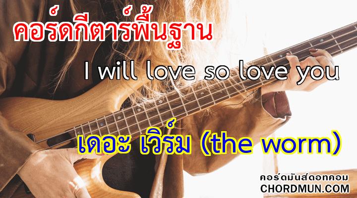 คอร์ดกีต้าร์ง่ายๆ เพลง I will love so love you