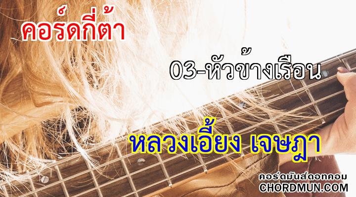 คอร์ด เพลง 03-หัวข้างเรือน