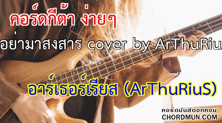 คอร์ดกีต้าง่ายๆ เพลง โปรดอย่ามาสงสาร cover by ArThuRiuS