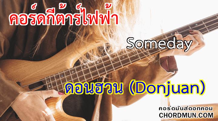 คอร์ดกีตาร์ ง่าย เพลง Someday