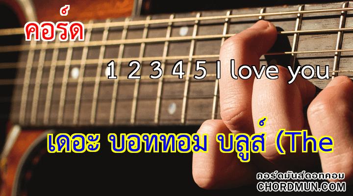 คอร์ดกีตาร์ ง่าย เพลง 1 2 3 4 5 I love you