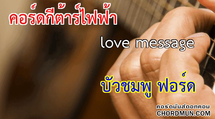 คอร์ดกีต้าร์ง่ายๆ เพลง love message