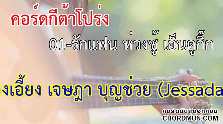 คอร์ดกี่ต้า เพลง 01-รักแฟน ห่วงชู้ เอ็นดูกิ๊ก