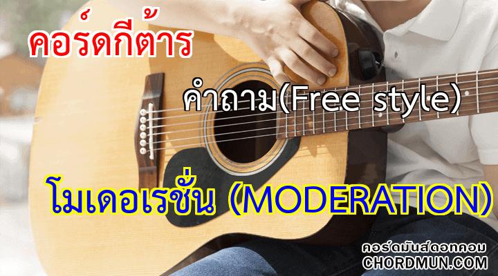 คอร์ดเพลง ง่ายๆ เพลง คำถาม(Free style)