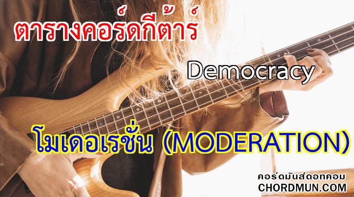 ตารางคอร์ดกีต้าร์ เพลง Democracy