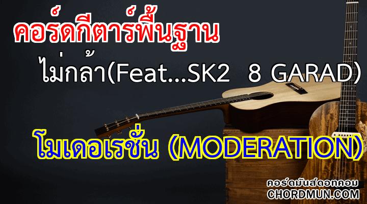 คอร์ดเพลงง่ายๆ เพลง ไม่กล้า(Feat…SK2 8 GARAD)