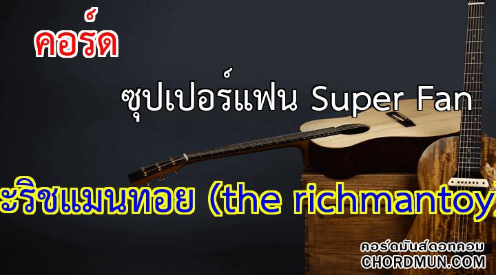 คอร์ดกีตาร์พื้นฐาน เพลง ซุปเปอร์แฟน Super Fan