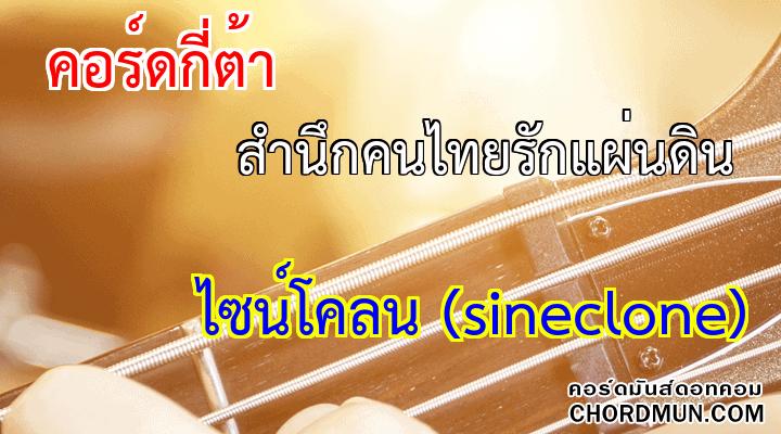 คอร์ดกีตาร์พื้นฐาน เพลง สำนึกคนไทยรักแผ่นดิน