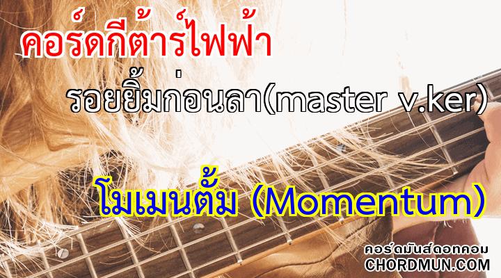 คอร์ดกีต้า ง่ายๆ เพลง รอยยิ้มก่อนลา(master v.ker)