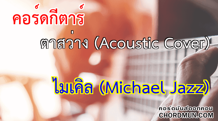 คอร์ดกีตา เพลง ตาสว่าง (Acoustic Cover)