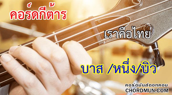 คอร์ดกีตา เพลง เราคือไทย