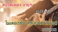 คอร์ดเพลง คอร์ดกีต้าโปร่ง เพลง จบ[End.] - โมเดอเรชั่น (MODERATION)