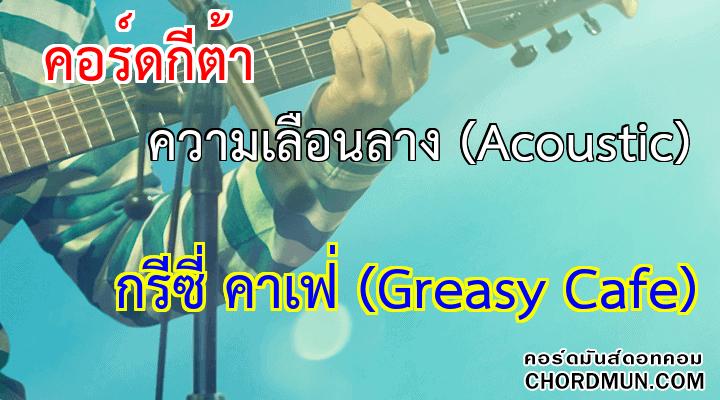 คอร์ดเพลงง่ายๆ เพลง ความเลือนลาง (Acoustic)