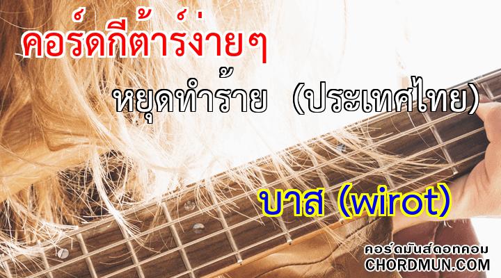 ตารางคอร์ดกีต้าร์ เพลง หยุดทำร้าย (ประเทศไทย)