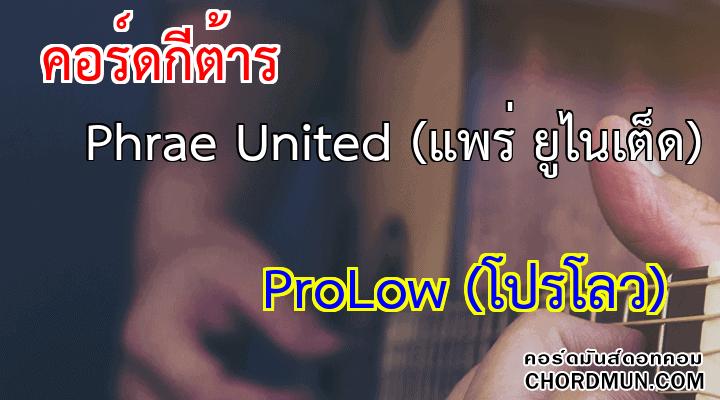 คอร์ดกีตาร์พื้นฐาน เพลง Phrae United (แพร่ ยูไนเต็ด)