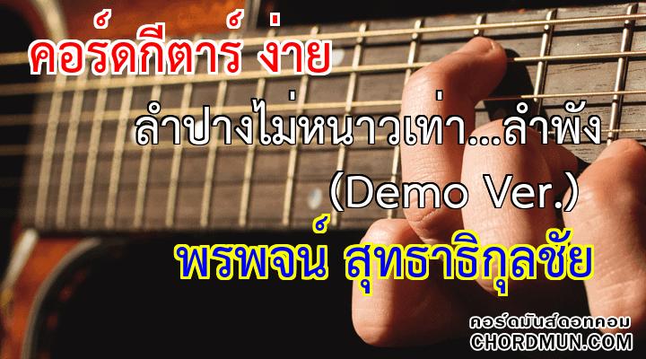 คอร์ดกีตาร์ ง่าย เพลง ลำปางไม่หนาวเท่า…ลำพัง (Demo Ver.)
