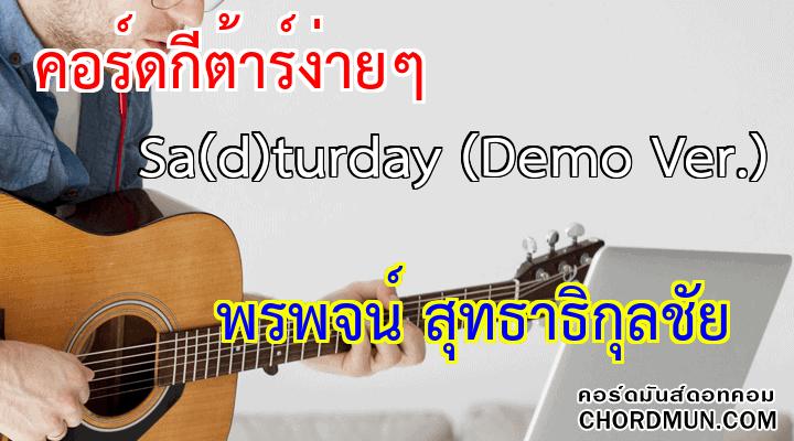 คอร์ดกีตาร์พื้นฐาน เพลง Sa(d)turday (Demo Ver.)