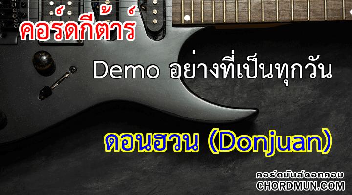 คอร์ดกีต้าร เพลง Demo อย่างที่เป็นทุกวัน