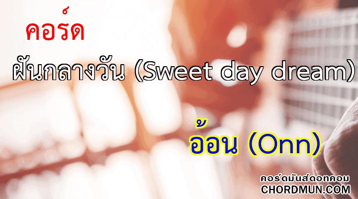คอร์ดกีต้าร์ เพลง ฝันกลางวัน (Sweet day dream)