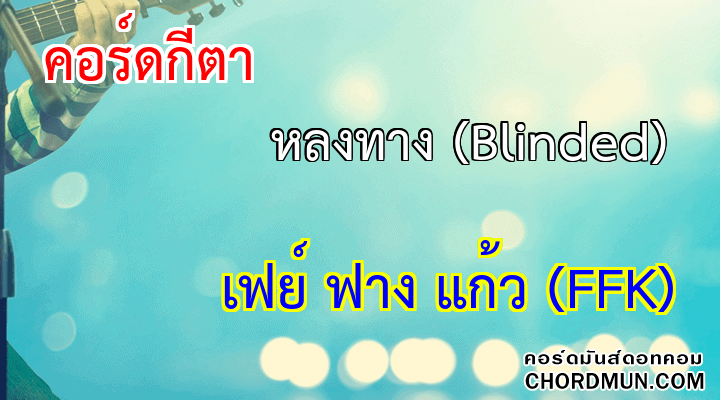 คอร์ดกีตา เพลง หลงทาง (Blinded)
