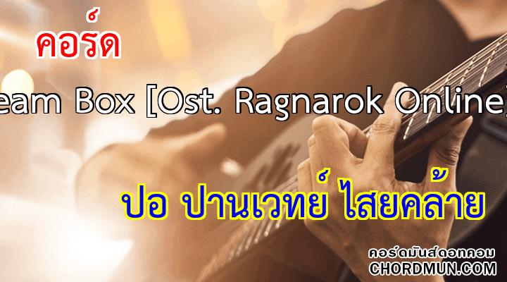 คอร์ดกีตาร์ เพลง Dream Box [Ost. Ragnarok Online]